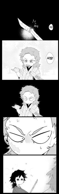 Cái Ổ Kimetsu no Yaiba Anime Meme, Funny Anime Pics, Otaku Anime, Anime Guys, Manga Anime, Anime Art, Fanarts Anime, Anime Characters, How To Draw Anything