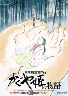 "Headlein: ""Fairy Tale for Fall from Ghibli: ""The Tale of Princess Kaguya"" (A Japanese Thumbelina)"" (Monday, July 1, 2013) Image credit: Studio Ghibli ♛ Once Upon A Blog... fairy tale news ♛"