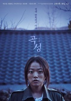 곡성 Goksung (The Wailing) by Na Hong-jin.  #Cannes2016 Out of Competition. Poster.