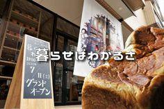 暮らせばわかるさ/札幌市/琴似に新オープン!岸本拓也氏プロデュースの高級食パン専門店! Turkey, Meat, Food, Meal, Eten, Meals