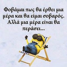 Google+ We Love Minions, Free Therapy, Greek Quotes, Funny Moments, Funny Photos, Jokes, Lol, In This Moment, My Love
