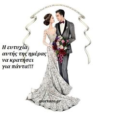 Oι καλύτερες ευχές για γάμους Victorian, Wedding Dresses, Gifts, Fashion, Bride Dresses, Moda, Bridal Gowns, Presents, Fashion Styles