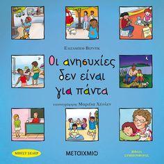 Education, Comics, Books, Products, Libros, Book, Cartoons, Onderwijs, Book Illustrations