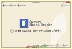 Icecream Ebook Reader 2.11  Icecream Ebook Reader--起動時の画面--オールフリーソフト