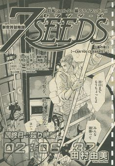 『7SEEDS/小暑の章23 -CAN YOU CELEBRATE?-』