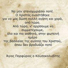 Greek Quotes, Good Vibes, Prayers, Believe, Spirituality, Words, Spiritual, Beans, Horse