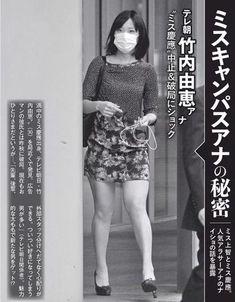 【121枚】テレ朝女子アナ・竹内由恵さん 画像まとめ【太もも】 - NAVER まとめ Asian Beauty, Sequin Skirt, Mini Skirts, Glamour, Legs, Female, My Favorite Things, Womens Fashion, Pretty