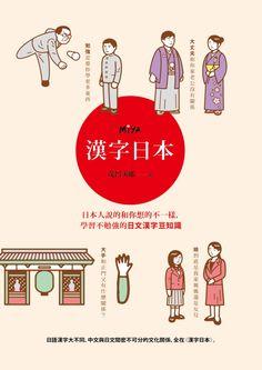 漢字日本:日本人說的和你想的不一樣,學習不勉強的日文漢字豆知識 - Google 搜尋