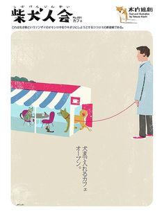 Illustration:A cafe where dogs are allowed.Tatsuro Kiuchi. - Gurafiku: Japanese Graphic Design