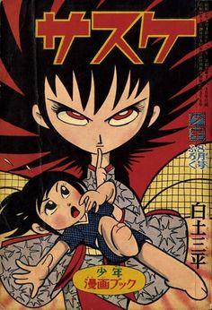 Sasuke by Shirato Sanpei c.1962