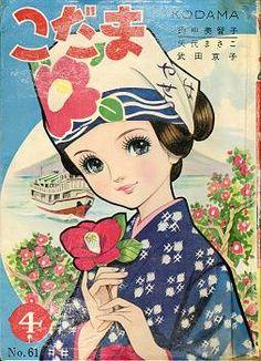 こだま No.61 昭和39年4月号 表紙:岸田はるみ / Kodama, Apr. 1964 cover by Kishida Harumi Japanese Illustration, Retro Illustration, Illustrations, Japanese Cartoon, Japanese Art, Vintage Comics, Vintage Posters, Cartoons Magazine, Manga Anime