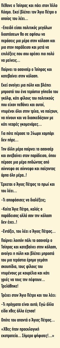 Greek Memes, Funny Greek Quotes, Funny Qoutes, Funny Picture Quotes, Jokes Quotes, Speak Quotes, Wise Quotes, English Jokes, Jokes Images