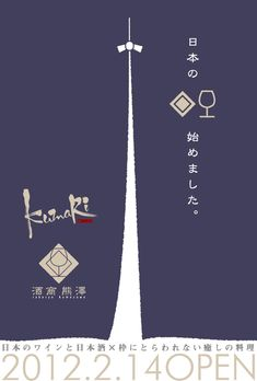 2/14オープン 日本のワインと日本酒のお店・酒商 熊澤&旨しや くまり – 着物のいろは Menu Design, Ad Design, Banner Design, Flyer Design, Book Design, Dm Poster, Poster Layout, Posters, Japan Design