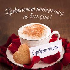 Доброго утра