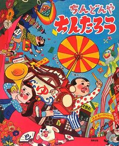 ちんどんや ちんたろう Japanese Pop Art, Japanese Drawings, Vintage Japanese, Japanese Illustration, Retro Illustration, Vintage Comics, Vintage Art, Retro Poster, Retro Ads