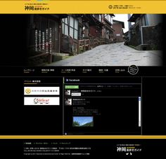 神岡街歩きガイド Web Design Black, Desktop Screenshot, Templates, Stencils, Western Food