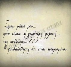 Wattpad Quotes, Philosophical Quotes, To Infinity And Beyond, Greek Quotes, My Memory, Find Image, Positive Quotes, We Heart It, Me Quotes