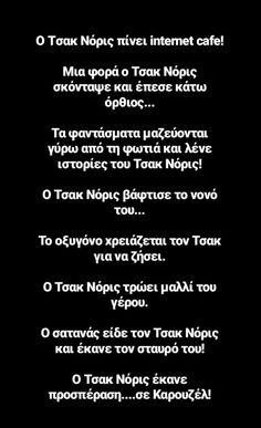 ΑΝΕΚΔΟΤΑ Funny Greek, Chuck Norris, Wisdom Quotes, Funny Photos, Funny Texts, Laughter, Geek Stuff, Hilarious, Jokes