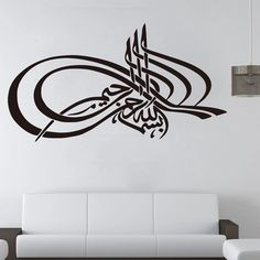 Buy Leegoal Muslim Style Wall Art Sticker Removable Islamic Home Decor Decal 57 5 32cm