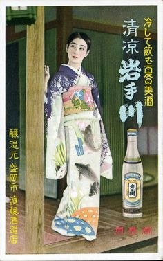 Japanese Drinks, Japanese Beer, Japanese Poster, Vintage Japanese, Vintage Advertisements, Vintage Ads, Vintage Posters, Ad Art, Japanese Painting