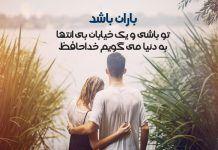 متن زیبا و عاشقانه در مورد روز بارانی عکس نوشته Love