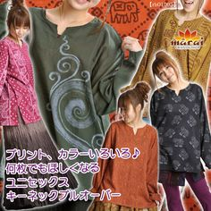 Asian Casual MARAI | Rakuten Global Market: T Shirt printing, color ♪ variety how many still don't want ♪ M @H0202 ユニセックスキーネックプル over express ★ Asian fashion men's ethnic | patterned blouse long sleeve |