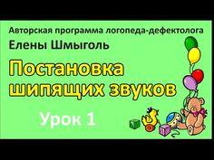 Уроки логопеда. Упражнения для детей 3-4 лет - YouTube