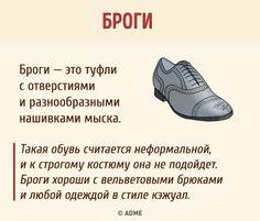 Полный гид пообуви для мужчин Fashion Shoes, Mens Fashion, Fashion Tips, Men Looks, My Passion, Good To Know, Gentleman, Clothes, Shopping