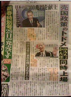 国富300兆円献上 郵政3社上場は売国政策のトドメになる http://www.nikkan-gendai.com/articles/view/news/156022…総額300兆円近い「郵政マネー」が、丸ごと外資の手に渡ってもおかしくない。