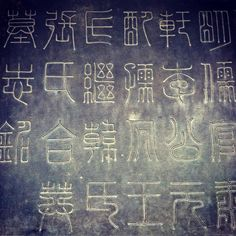 Via @BE: Ancient Chinese lettering Xian, China