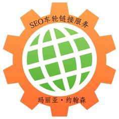 SEO车轮链接服务 http://www.maria-johnsen.com/zaixian-yingxiao/linkwheelSEO/