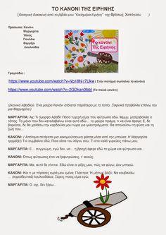 Το κανονι της ειρήνης 28th October, Projects To Try, Peace, Education, Blog, Kids, Children, Boys, Educational Illustrations