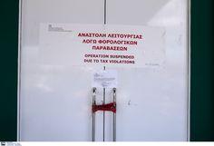 «Λουκέτο» 48 ωρών σε πασίγνωστο bar-restaurant στην Καλαμαριά-Δεν είχαν κοπεί αποδείξεις > http://arenafm.gr/?p=268041
