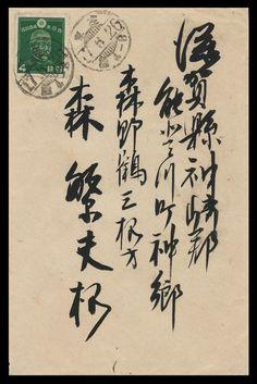 ( Chinese cover ) | Sheaff : ephemera