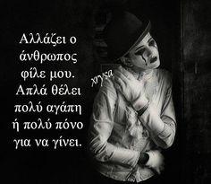 Wisdom Quotes, Me Quotes, Big Words, Greek Quotes, English Quotes, Philosophy, My Life, Lyrics, Inspirational Quotes