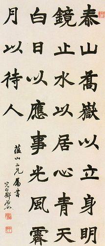 清-邓石如-楷书警语轴