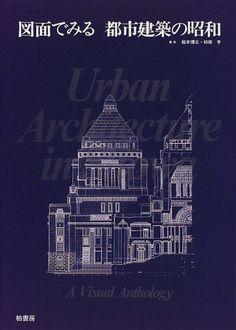 図面でみる都市建築の昭和 (図面でみる都市建築シリーズ)   鈴木 博之 http://www.amazon.co.jp/dp/476011355X/ref=cm_sw_r_pi_dp_0YU7vb07TQD92