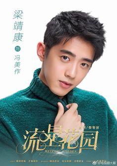 Connor Leung as Mei Zuo meteor garden 2018 Actors Male, Hot Actors, Asian Actors, Korean Actors, Meteor Garden Cast, Meteor Garden 2018, Kdrama, F4 Boys Over Flowers, Solo Photo