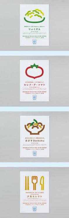 vegetal poster design