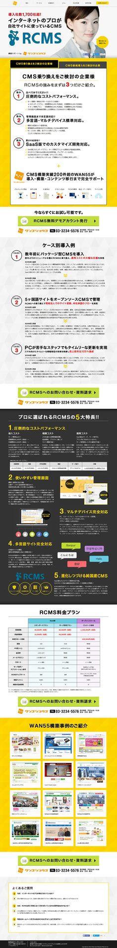 RCMS【関連】のLPデザイン。WEBデザイナーさん必見!ランディングページのデザイン参考に(シンプル系)