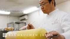 バームクーヘン・ジャポン/京都 北山 マールブランシュのギフトコレクション
