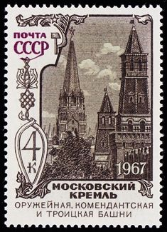 USSR - CIRCA A stamp printed by USSR, shows Weapon,Commandant and Trinity towers,Moscow Kremlin, circa 1967 Postage Stamp Design, Postage Stamps, French West Africa, Moscow Kremlin, Stamp Printing, Modern Artists, Old Postcards, Stamp Collecting, American Artists