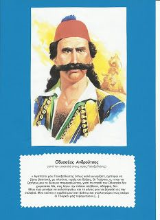 fun-tastic 14: Οι ήρωες του '21 εμπνέουν τους Έλληνες του σήμερα Shape Posters, Ancient Greece, Koi, Mythology, School, Movie Posters, March, Quotes, Quotations