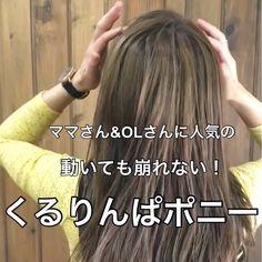 「雰囲気のある女」に♡「二度見される」簡単3分ヘアアレンジ7選 - LOCARI(ロカリ)