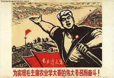 """Struggle to realize Chairman Mao's great call that """"agriculture studies Dazhai""""!"""