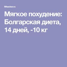 Мягкое похудение: Болгарская диета, 14 дней, -10 кг