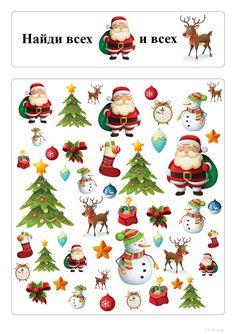 Brainy Kid • все для развития детей • пособия • 4 Year Old Activities, Winter Activities, Preschool Activities, Christmas Clipart, Christmas Crafts, Christmas Ornaments, New Year Diy, Kids Corner, Sewing Toys