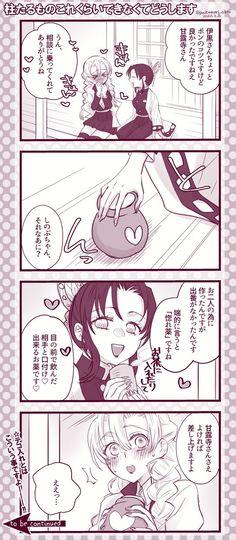 ミツノリ🐍🍡原稿中 日輪13イ01a@mitunori_obniの漫画[109/113]「※ファンブックネタバレご注意※の続き⑤ おばみつをくっつける為にしのぶさんが種をまく---🍀 ここからは私の好きなパターンや…😇 」 Anime, Twitter, Cartoon Movies, Anime Music, Anime Shows