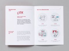 Clean brochure and program design Layout Design, Print Layout, Web Design, Print Design, Leaflet Design, Booklet Design, Design Brochure, Brochure Layout, Editorial Layout