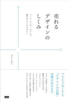 売れるデザインのしくみ -トーン・アンド・マナーで魅せるブランドデザイン-   ウジ トモコ http://www.amazon.co.jp/dp/4861006325/ref=cm_sw_r_pi_dp_FpGovb08Y8EN1